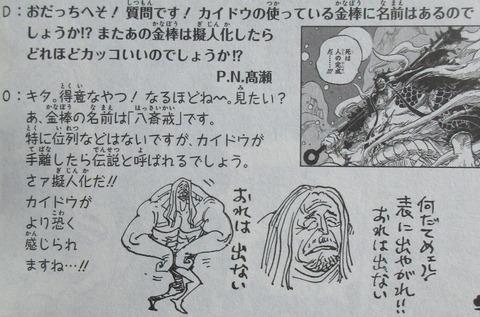 ONE PIECE 100巻 感想 76