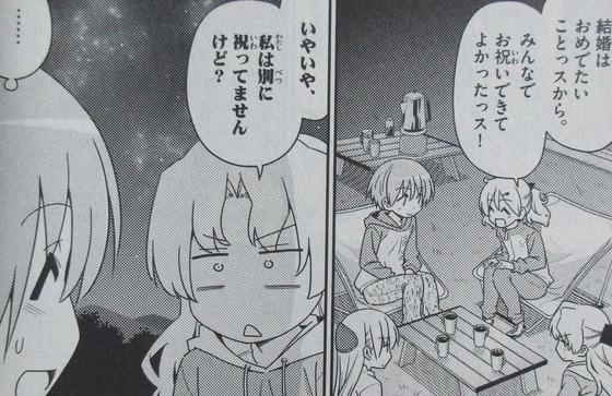 トニカクカワイイ 11巻 感想 00107