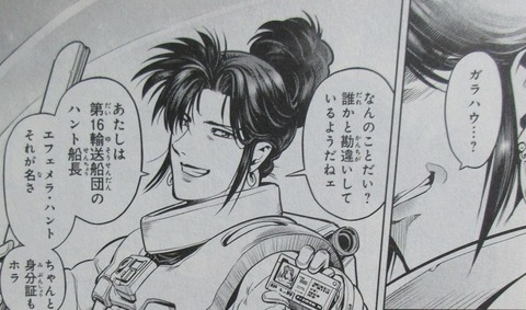 ガンダム0083 REBELLION 16巻 最終回 感想