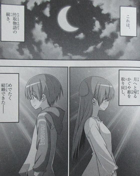 トニカクカワイイ 11巻 感想 00111