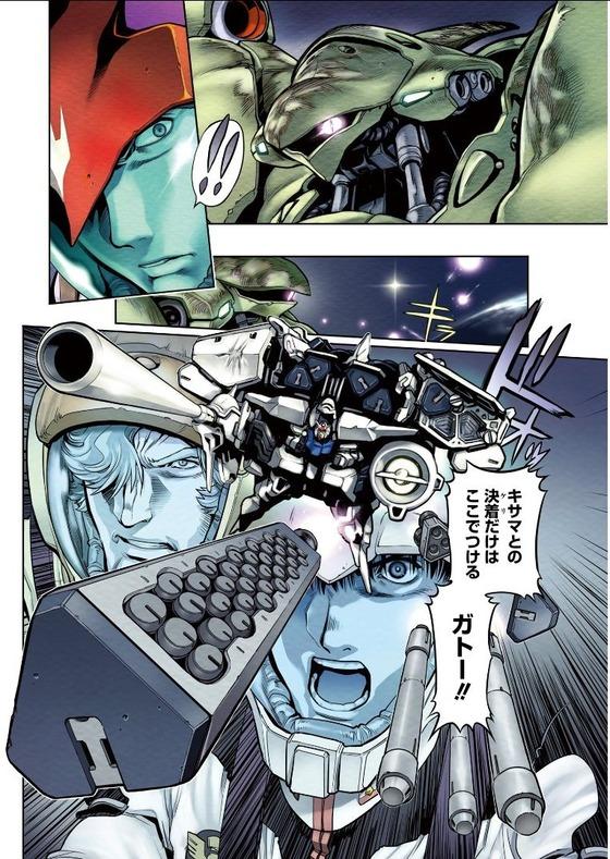 ガンダム0083 REBELLION 14巻 感想 00003