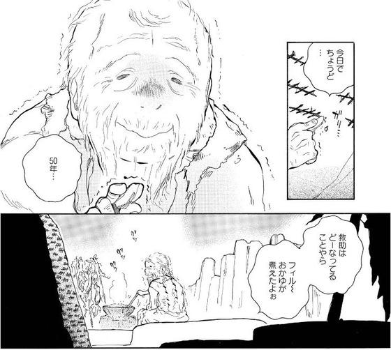 Landreaall 34巻 感想 00007