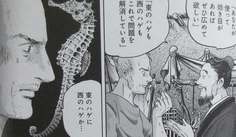 プリニウス 10巻 感想 00066