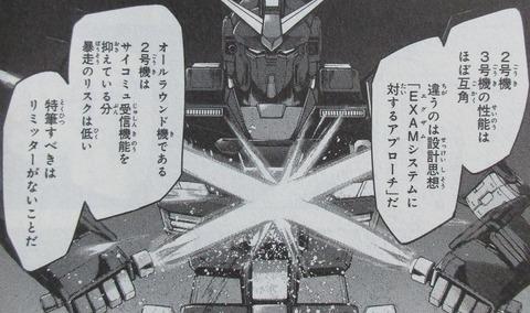 ザ・ブルー・ディスティニー 9巻 感想 20