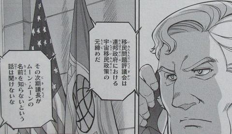 機動戦士ムーンガンダム 7巻 感想 ネタバレ 36