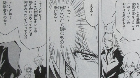 シャーマンキング マルコス 2巻 感想 ネタバレ 19