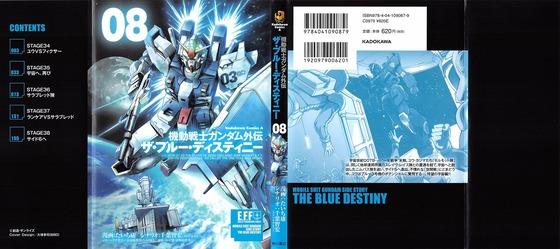 ザ・ブルー・ディスティニー 8巻 感想 00076