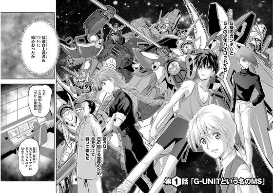 ガンダムW G-UNIT オペレーション・ガリアレスト 1巻 感想 03
