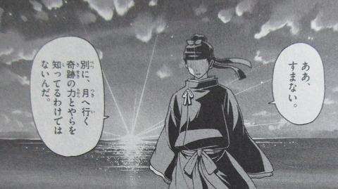 トニカクカワイイ 16巻 感想 28