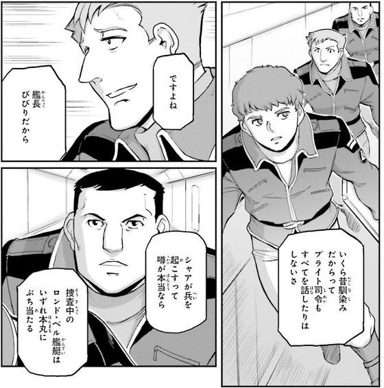 機動戦士ムーンガンダム 5巻 感想 00008