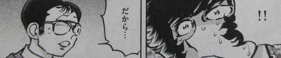 アオイホノオ 23巻 感想 00053