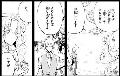 シャーマンキング マルコス 1巻 感想 00030
