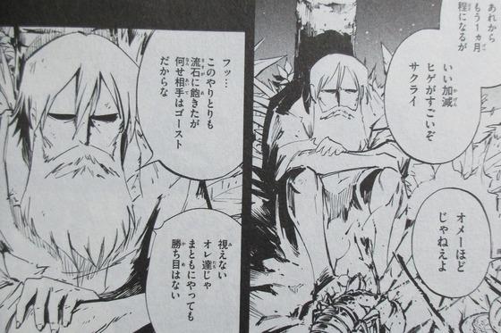 SHAMAN KING THE SUPER STAR 3巻 感想 00030