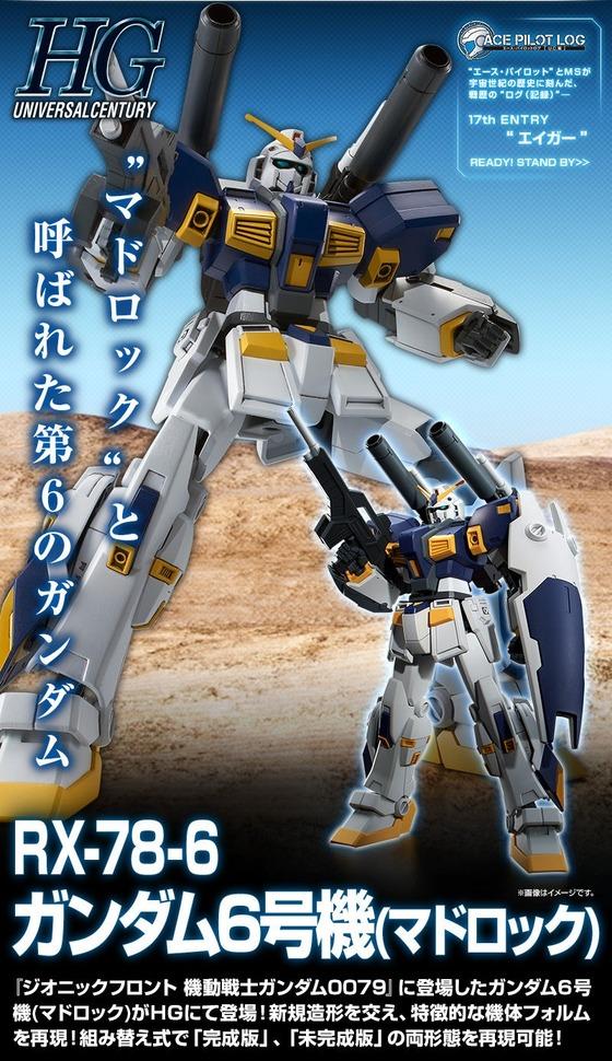 HG ガンダム6号機(マドロック【プレバン】』\u201cラスボス機