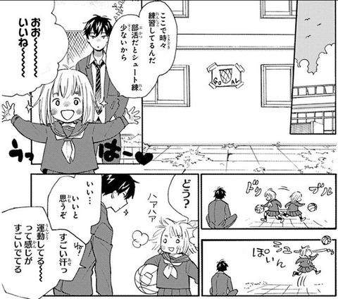 ゆらゆらQ 1巻 感想 12