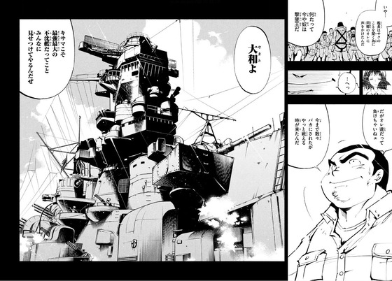 SHAMAN KING THE SUPER STAR 3巻 感想 00006