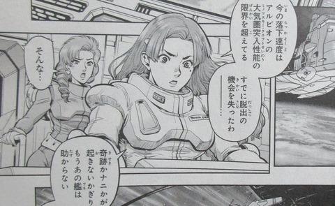 ガンダム0083 REBELLION 15巻 感想 22
