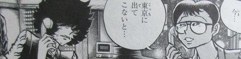 アオイホノオ 24巻 感想 15