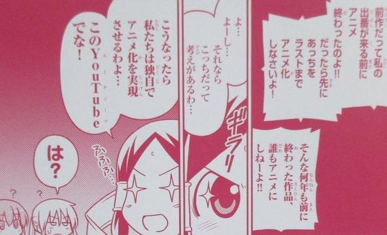トニカクカワイイ 10巻 感想 00061
