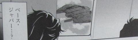 機動戦士ガンダム 閃光のハサウェイ 1巻 感想 ネタバレ 44