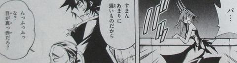 シャーマンキング レッドクリムゾン 2巻 感想 00066