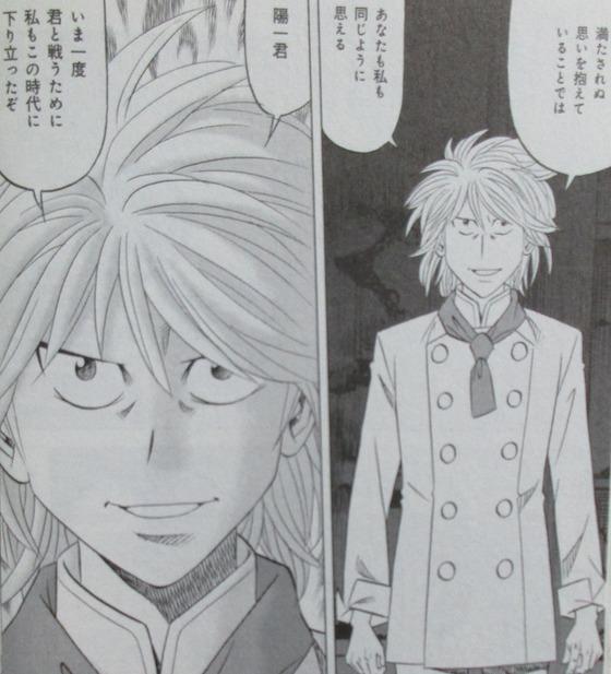 ミスター味っ子 幕末編 4巻 最終回 感想 00056