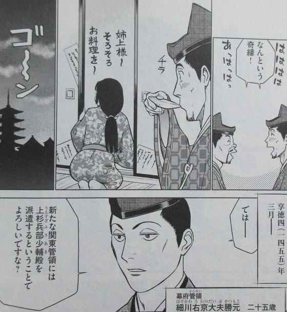 新九郎、奔る! 3巻 感想 00036