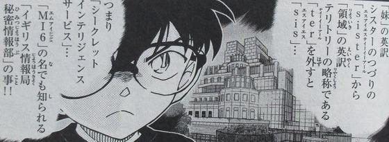 名探偵コナン 98巻 感想 00018