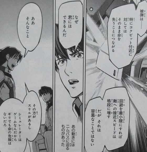 ザ・ブルー・ディスティニー 8巻 感想 00057