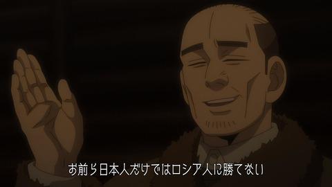 ゴールデンカムイ 第25話 感想 0977