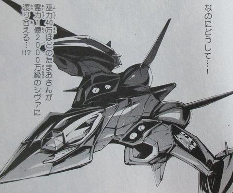 シャーマンキング ザ・スーパースター 5巻 感想 43