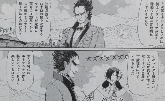ファイブスター物語 15巻 感想 00063