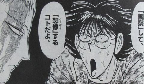 双亡亭壊すべし 23巻 感想 ネタバレ 27