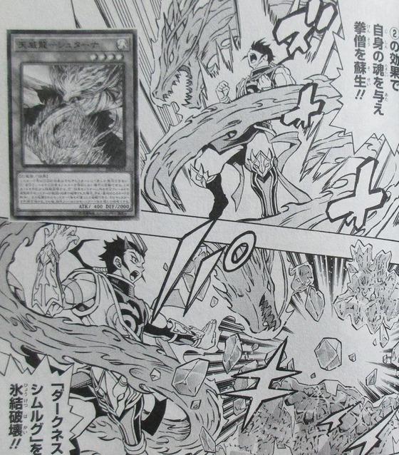遊戯王OCGストラクチャーズ 1巻 感想 00024