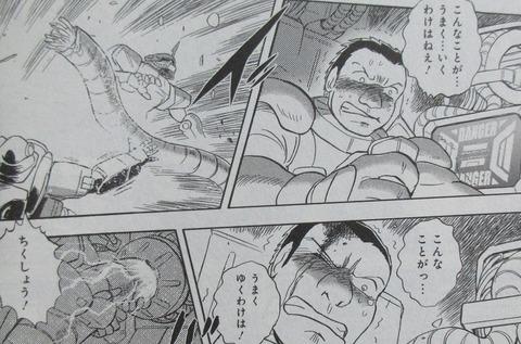 クロスボーン・ガンダム DUST 13巻 最終回 感想 ネタバレ 36