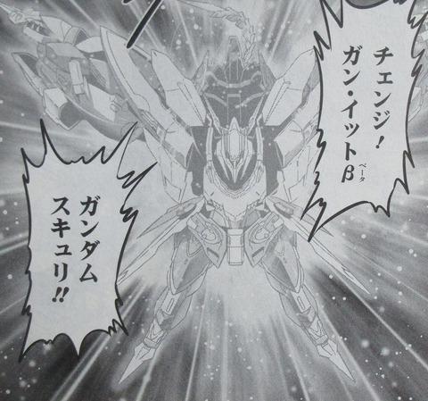 ガンダムW G-UNIT オペレーション・ガリアレスト 4巻 感想 20
