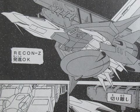 ガンダム 新ジオンの再興 感想 00062