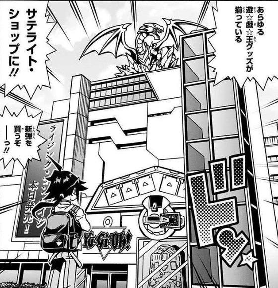 遊戯王OCGストラクチャーズ 1巻 感想 00003
