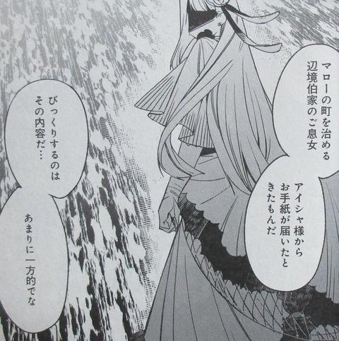 異世界ちゃんこ 6巻 感想 35