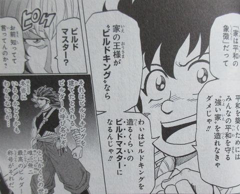 BUILD KING 1巻 感想 ネタバレ 26