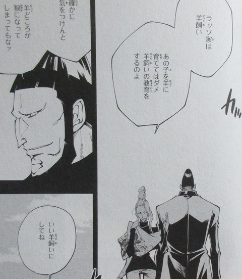 シャーマンキング マルコス 2巻 感想 ネタバレ 32