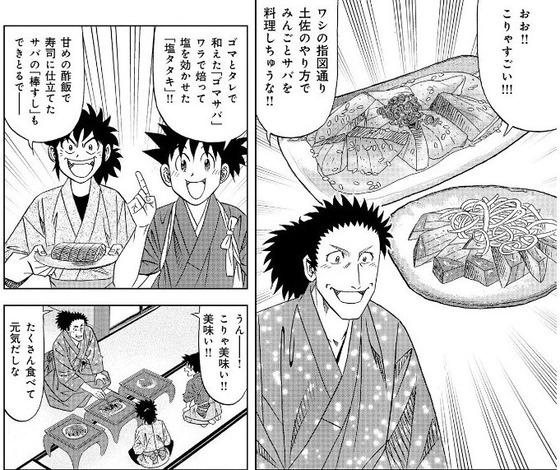 ミスター味っ子 幕末編 4巻 最終回 感想 00009