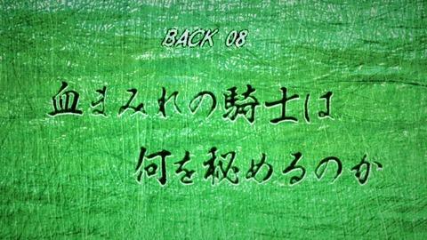 バック・アロウ 第8話 感想 065
