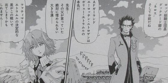 ファイブスター物語 15巻 感想 00068