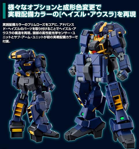 ガンダムTR-1 次世代量産機(実戦配備カラー)_03