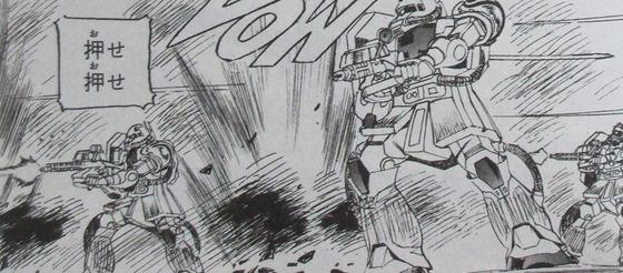 ガンダム MS戦記REBOOT 3巻 感想 最終回 00035