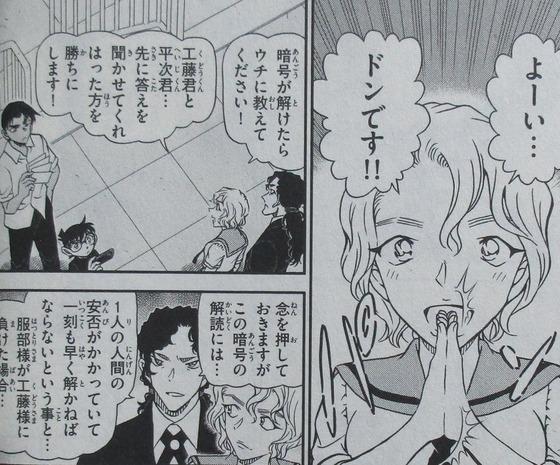 名探偵コナン 98巻 感想 00028