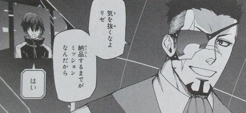 ガンダムビルドダイバーリゼ 2巻 感想 00031