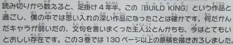 BUILD KING 3巻 最終回 感想 54