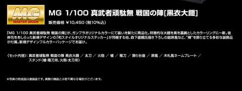 20210915_mg_shinmushagundam_sengokunojin_05